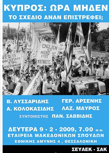 afisa-kypros